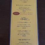 いーとん - 2012年夏限定メニュー