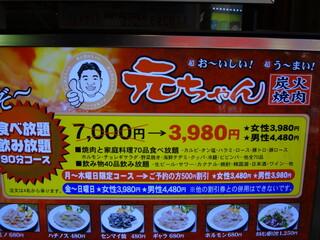 炭火焼肉 元ちゃん 新宿店 - お店の外の看板です。