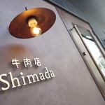 牛肉店 シマダ
