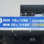 138304657 - お店の上の駐車場は、15分/\50。