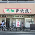 138304663 - お店、外観。
