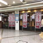 ヨネヤ - ハムカツ30円デフォ推し。食べなきゃ損。