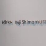 EdiTion Koji Shimomura - ネーム