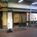 藤吉 - お店の入り口