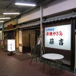 藤吉 - お店の正面