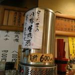藤吉 - 生原酒の樽