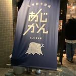 立喰餃子酒場 あじかん -