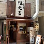 麺元素 - 〜(*゚  ▽゚)ノ