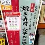 金井寿司 - 看板。