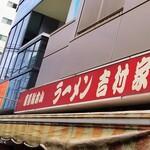 iekeisouhonzanyoshimuraya - 2020/10/11 10:21