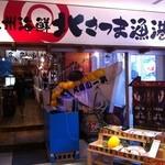 北さつま漁港 - 店の入り口