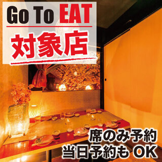 【GoToEat対象店♪】席のみ予約◎当日予約OK◎