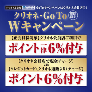 『GoToキャンペーンはクリオネ会員店で!』