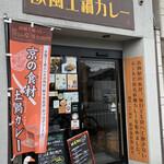 欧風土鍋カレー近江屋清右衛門 -