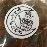 大屋戸製菓 -