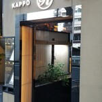 KAPPO R  - お店構え