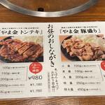 Nikunoyamakin - お昼メニュー