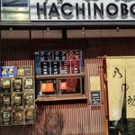 八の坊 - 円町の人気店