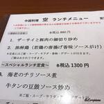 中国料理 空 - 8月第二週の週替わりメニュー