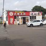 大阪王将 - この日の大阪王将 函館桔梗店