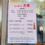 138387380 - 店頭メニュー