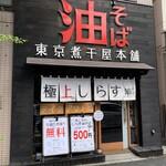 東京煮干屋本舗 - 外観写真:魚介系!油そば!