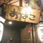 Ohako - 店舗外観