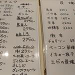 Ohako - メニュー