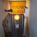 ヒマラヤンビレッジ -