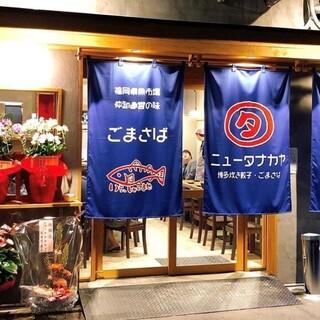 関西初上陸!魚屋直営福岡で9店舗展開の魚酒場ニュータナカヤ