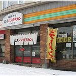 松尾ジンギスカン - 外観写真:北海道札幌市清田区美しが丘1条8丁目6-1