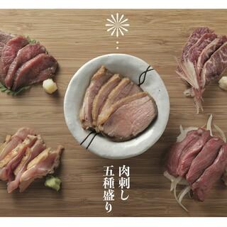 新メニュー!肉刺し五種盛り1,980円!
