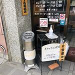 北京料理 松鳳 - 本日のサービス定食(鶏のからあげと野菜炒め ライス・スープ付)