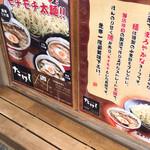 つけ麺道たけし -