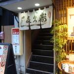 喜久寿司 - 店舗(昼)