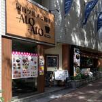 岡山グルメと珈琲 ALOALO -