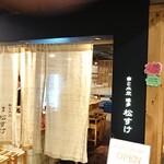 串と水炊博多松すけ - 店舗外観