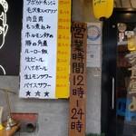 Taishuushokudounu -
