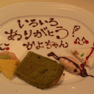 誕生日・結婚・合格おめでとう!・お疲れ様!心を伝えます。