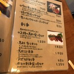 肉と魚の寿司 yokaichi - メニュー
