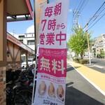 コメダ珈琲店 - モーニングメニュー