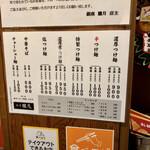 Ginzaoboroduki - メニュー(2020.10.13現在)