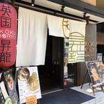 EIKOKU SHORYU - 上人橋通りのサウス・ガーデン1Fにあり