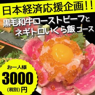 日本経済応援♪肉と鮮魚の特別コース3H飲み放題付3000円