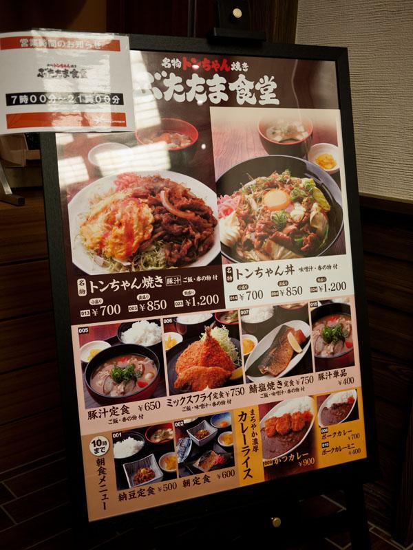 ぶたたま食堂 name=