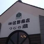 辻野商店 つじの蔵 - お豆腐屋さんです。