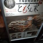 大阪お好み焼き ともくん家 -