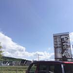 正直庵 - 札幌市内ですが南区のやや外れ、緑の多い場所にお店があります