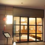 ぎおん 徳屋 - UNITED ARROWS原宿本店の1階にあります。入り口は別(中で繋がっています)。