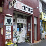 りんすず食堂 - 都営新宿線・大島駅から徒歩2分の「りんすず食堂」。レンガ色の外壁、看板はポップな雰囲気